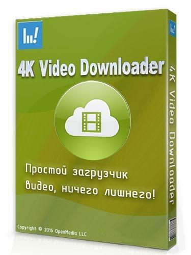 4K Video Downloader 4.16.3.4290 RePack (& Portable) by TryRooM