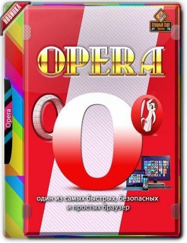 Opera 77.0.4054.60 Portable by Cento8