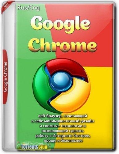Google Chrome 91.0.4472.101 Portable by Cento8