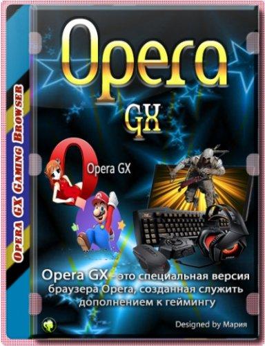 Браузер для игр Opera GX 75.0.3969.285 + Portable
