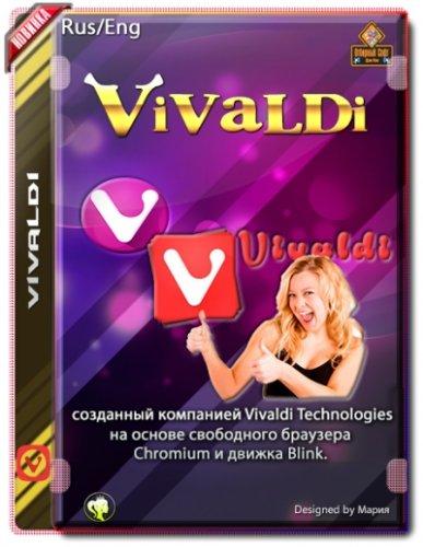 Удобный браузер Vivaldi 4.0.2312.25 + Автономная версия (standalone)