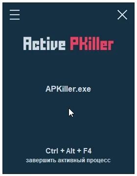 Active PKiller 1.6 + Portable
