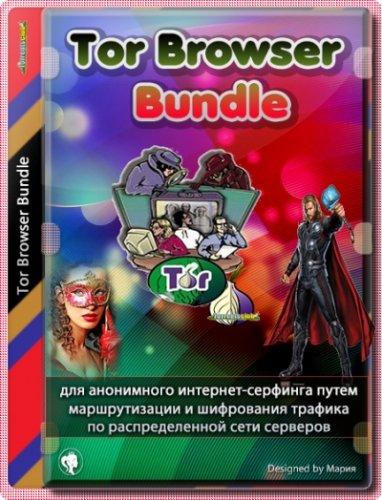 Tor Browser Bundle 10.0.18