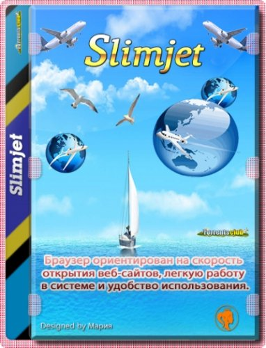 Быстрый браузер - Slimjet 32.0.0.0 + Portable