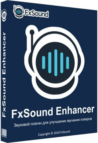 Улучшение звука на компьютере FXSound Pro 1.1.8.0