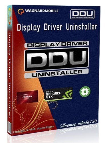 Удаление старых драйверов Display Driver Uninstaller 18.0.4.2