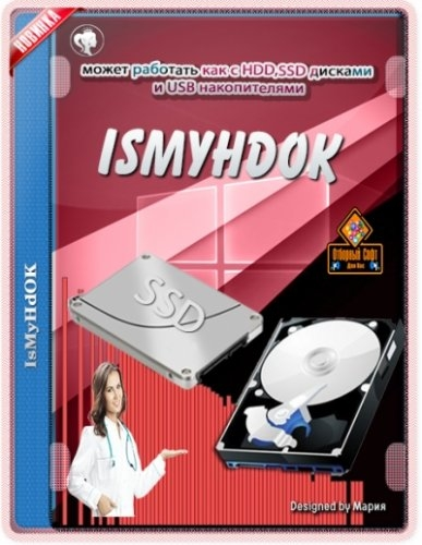 Проверка жестких дисков IsMyHdOK 3.33 Portable