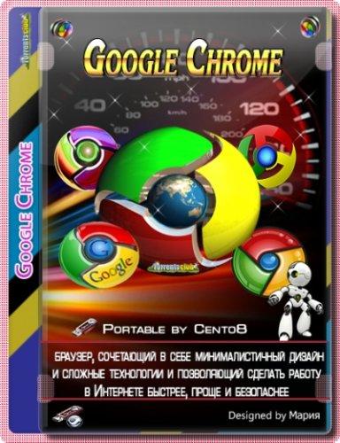 Google Chrome 92.0.4515.107 Portable by Cento8