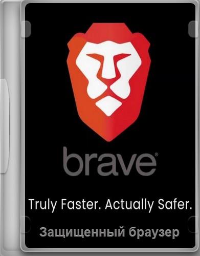 Защищенный браузер Brave Browser 1.26.77 Portable by Cento8