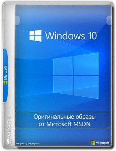 Windows 10.0.19043.1110, Version 21H1 (Updated July 2021) - Оригинальные образы от Microsoft MSDN