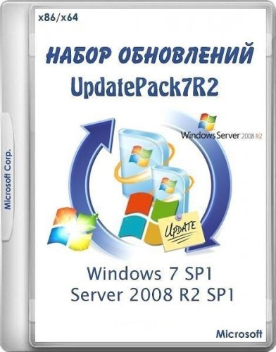 UpdatePack7R2 для Windows 7 SP1 и Server 2008 R2 SP1 21.8.11