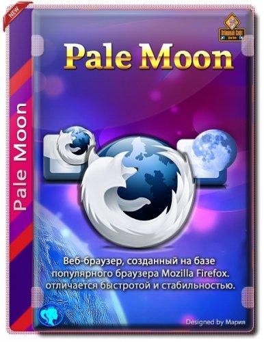 Веб браузер - Pale Moon 29.4.1 + Portable