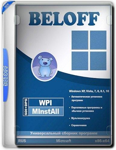 Сборник программ BELOFF 2021.08