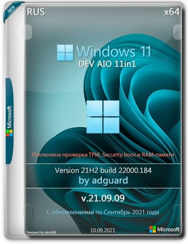 Windows 11 DEV x64 21H2.22000.184 AIO 11in1 by adguard v.21.09.09