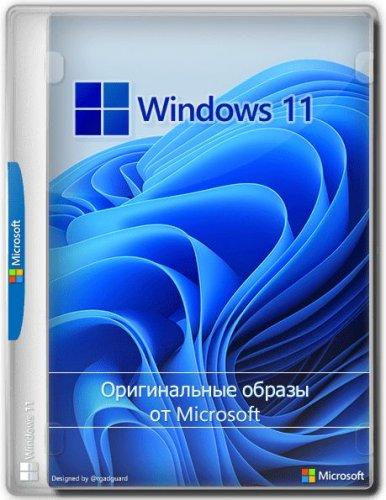 Windows 11 Insider Preview, Version 22H2 [10.0.22454.1000] - Оригинальныеобразы от Microsoft (En/Ru)