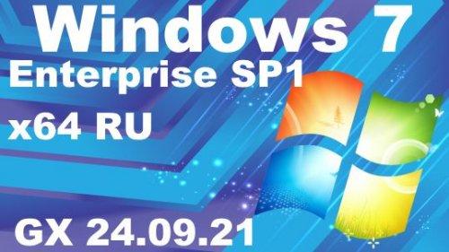 Windows 7 Enterprise SP1 x64 RU [GX 24.09.21]