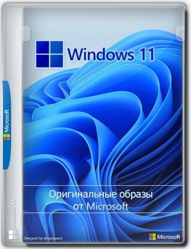 Windows 11 [10.0.22000.194] - Оригинальные образы от Microsoft MSDN