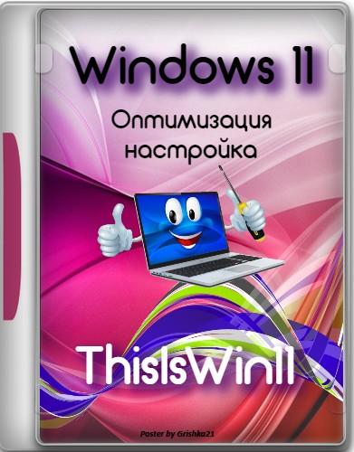 Настройка Windows 11 ThisIsWin11 0.86.23