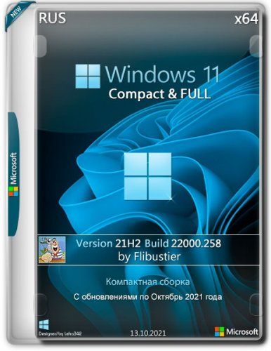 Windows 11 21H2 Compact & FULL x64 [22000.258] (13.10.2021)
