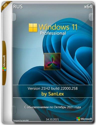 Windows 11 Pro 21H2 22000.258 x64 ru by SanLex