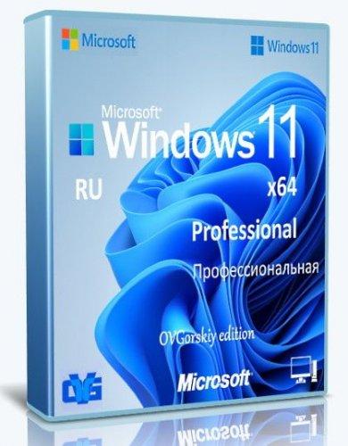 Windows 11 Professional VL x64 21H2 RU by OVGorskiy 10.2021