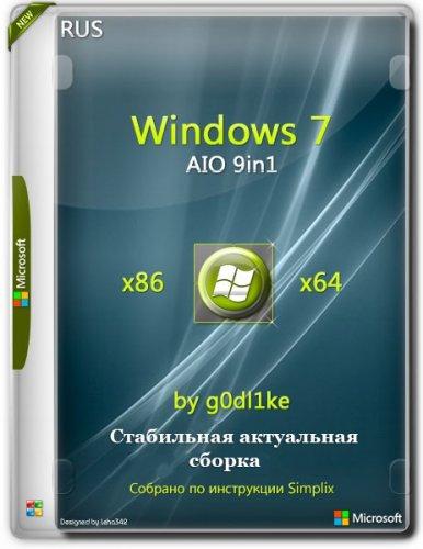 Стабильная сборка Windows 7 SP1 х86-x64 by g0dl1ke 21.10.13